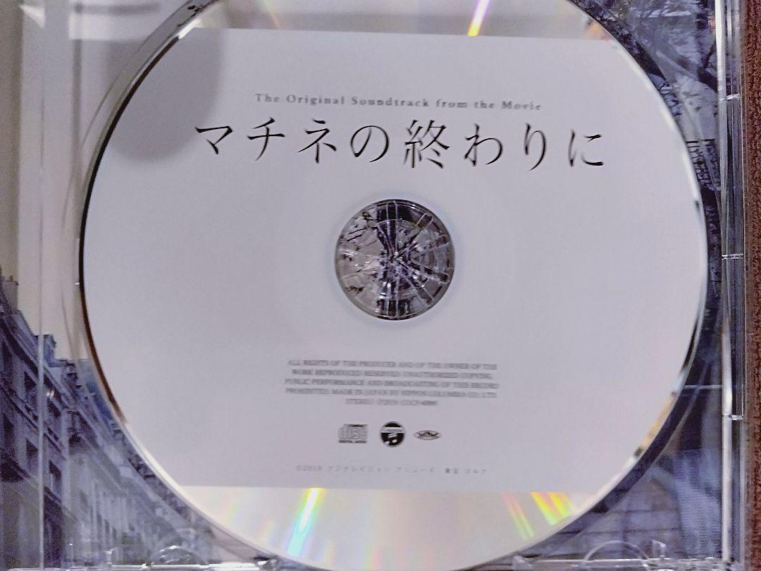 マチネ の 終わり に dvd