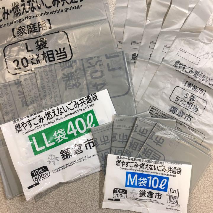 鎌倉 市 ゴミ 袋