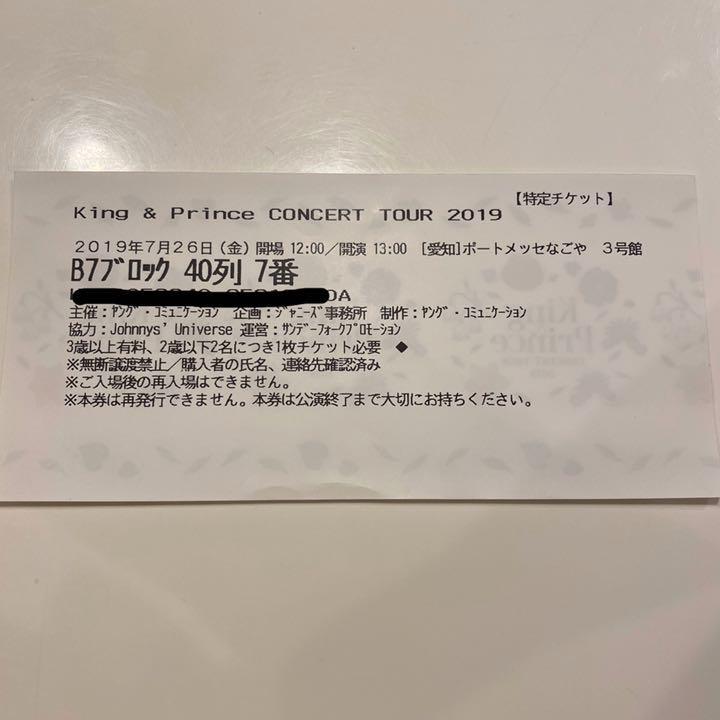 チケット キンプリ コンサート