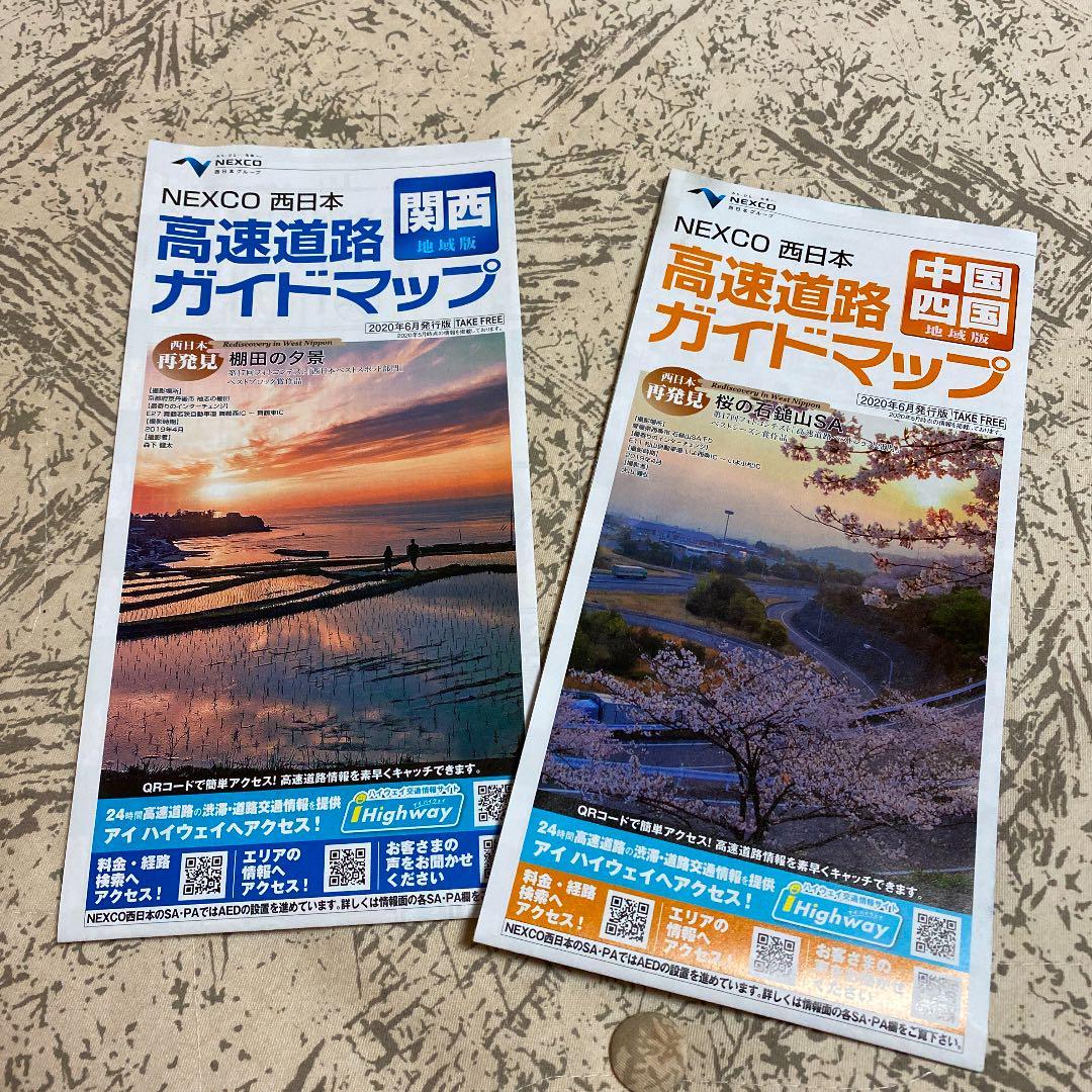 高速 料金 検索 西日本