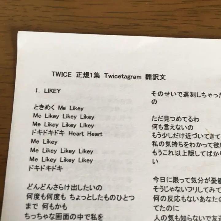 メルカリ 韓国語の勉強 Twiceの歌詞 和訳 K Pop アジア 300