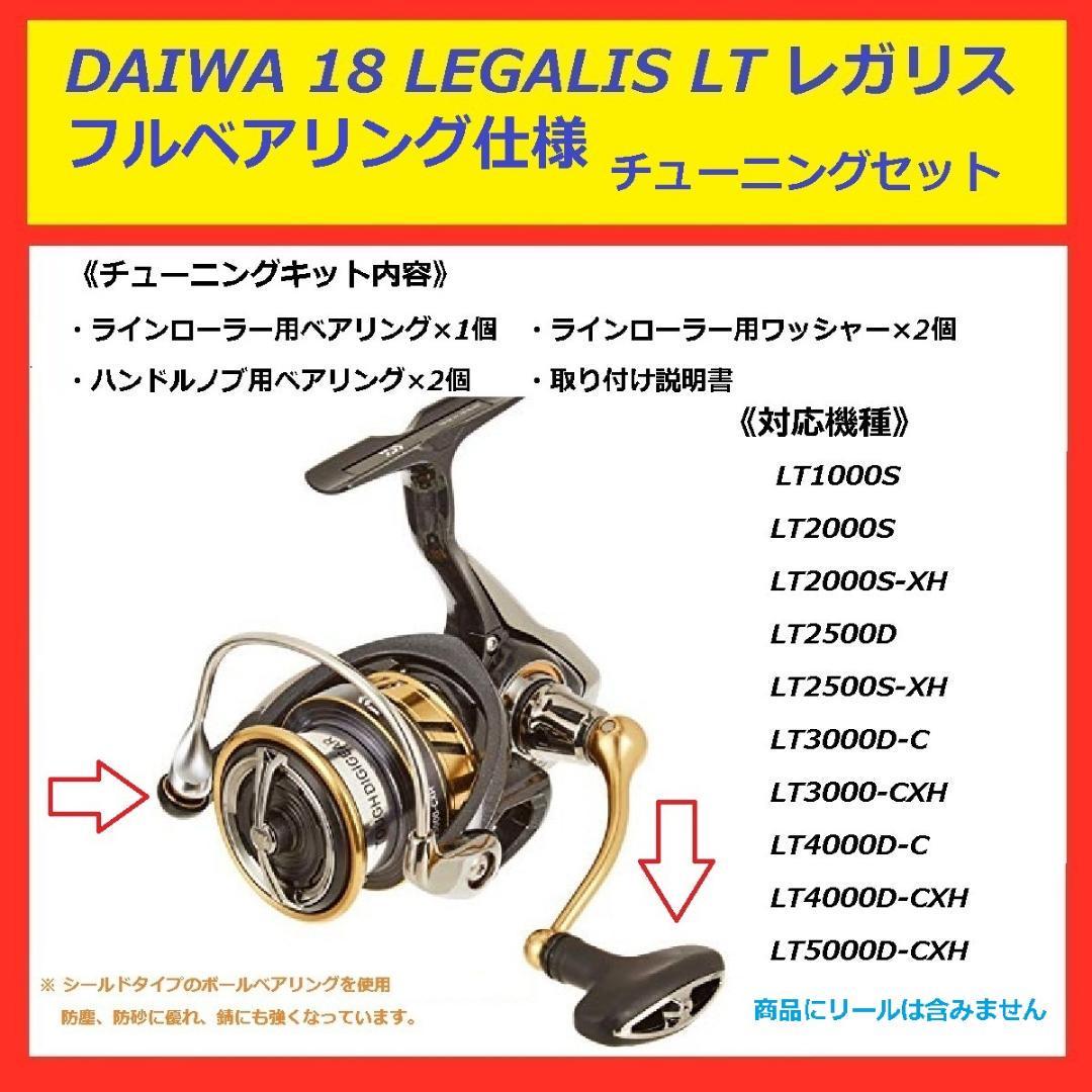 Daiwa 18 Legalis LT1000S From Japan