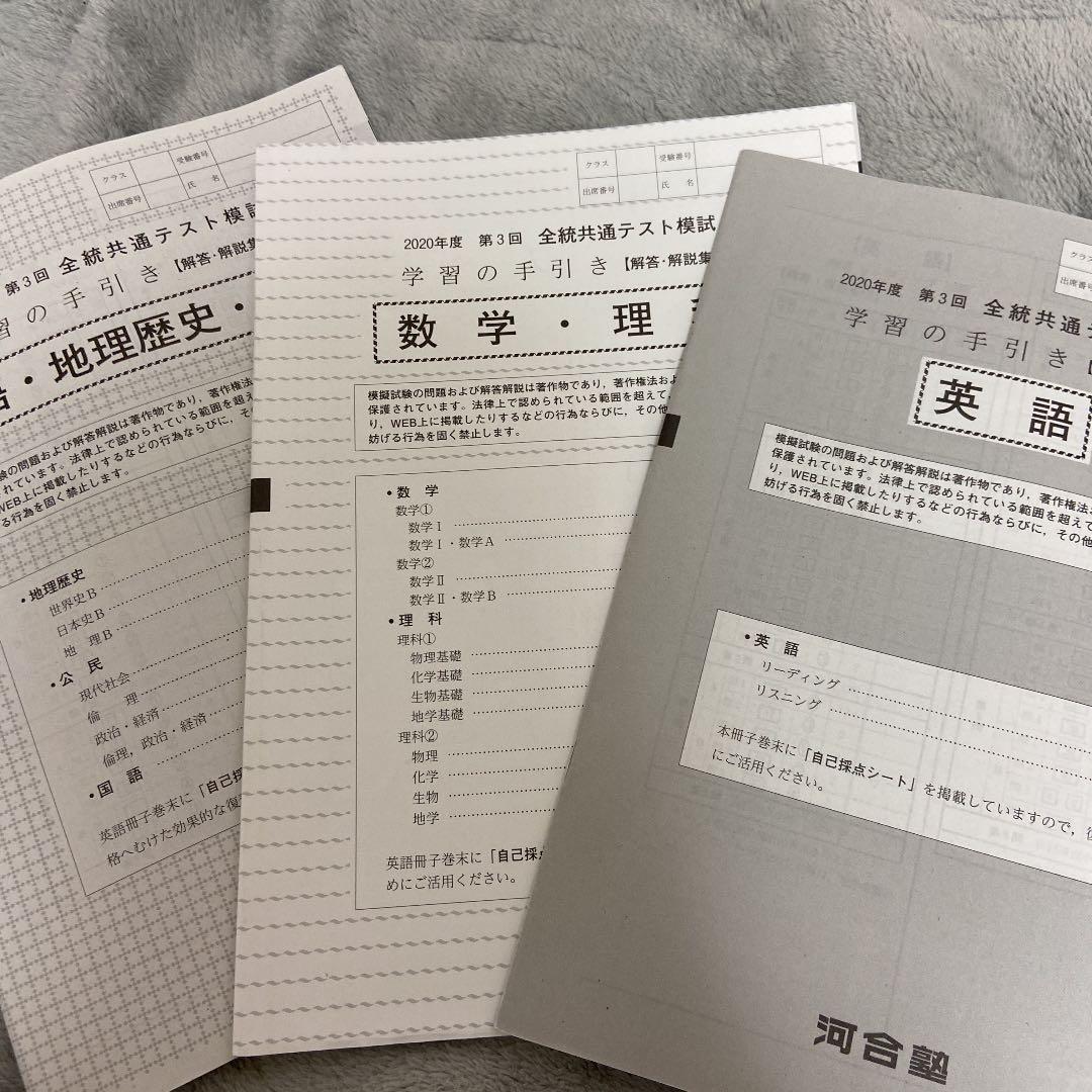 河合塾 共通 テスト 模試