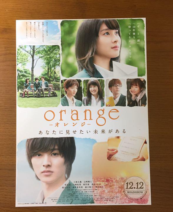 土屋 太 鳳 山崎 賢人 映画