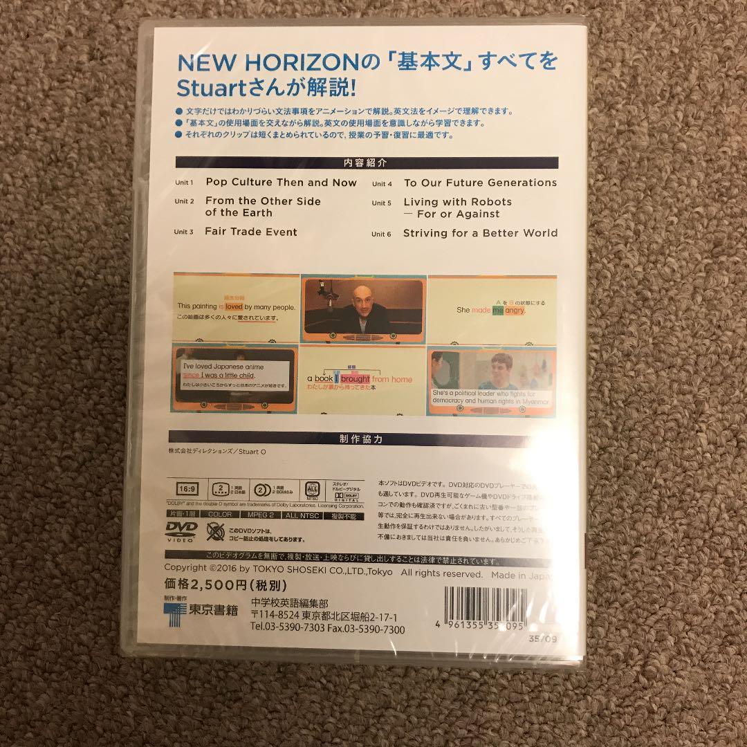 ニュー ホライズン 3 年 unit3