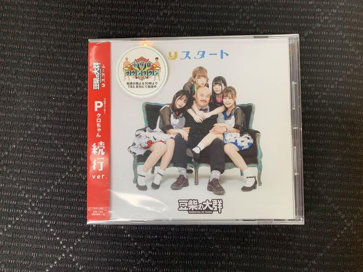 豆柴の大群 CD りスタート 続行ver(¥855) , メルカリ スマホでかんたん フリマアプリ