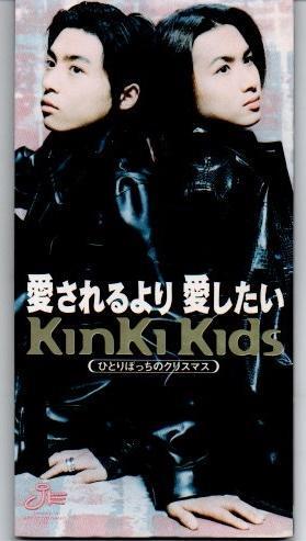 メルカリ - □KinKi Kids 愛されるより愛したい ygs145 【邦楽】 (¥333 ...