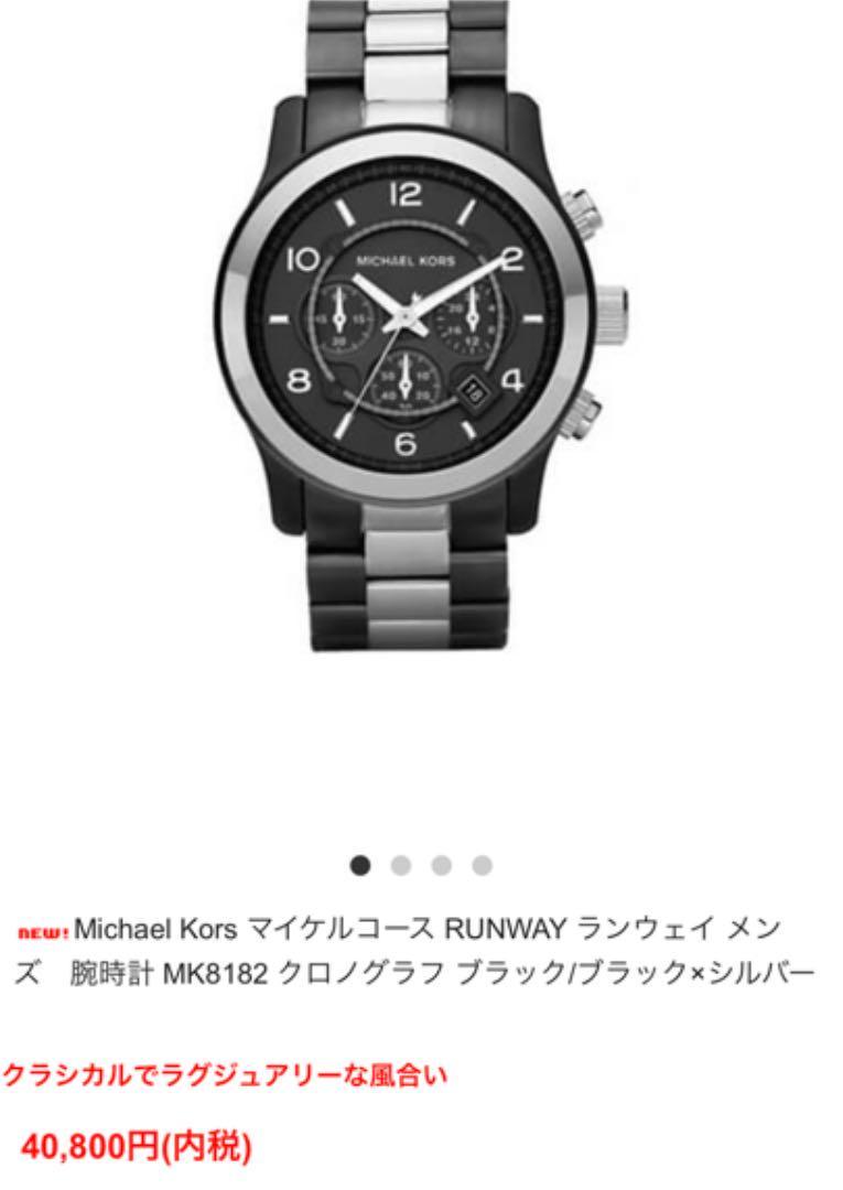 89d5e1a1a62e メルカリ - Michael Kors マイケルコース 腕時計 MK8182 クロノグラフ ...