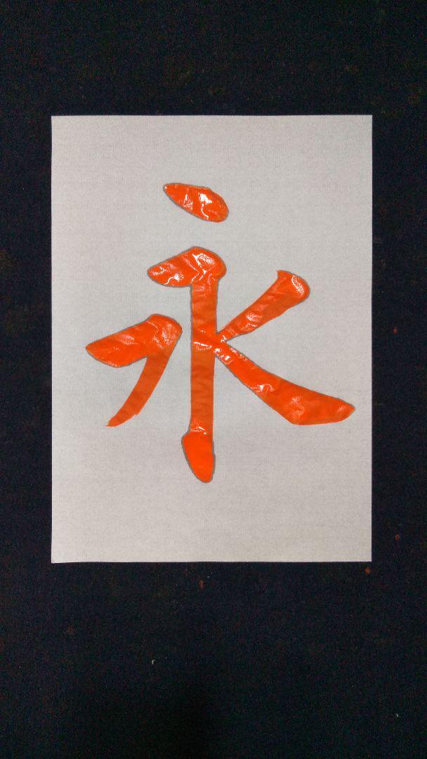メルカリ - 書道お手本 永字八法 朱墨 (¥800) 中古や未使用のフリマ