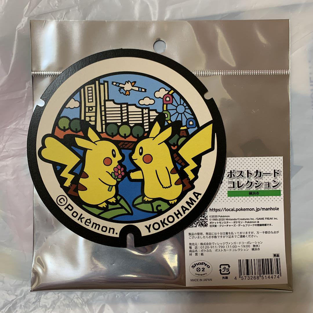 横浜 ポケモン マンホール