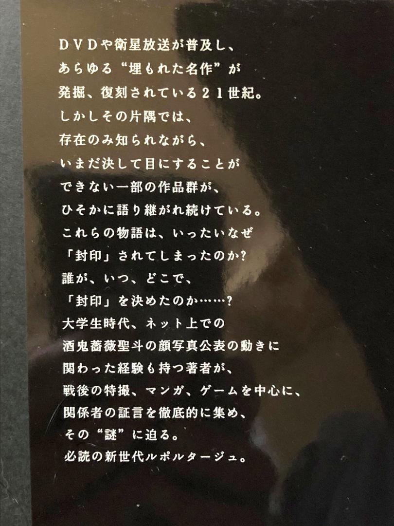 斗 酒鬼 薔薇 顔 聖