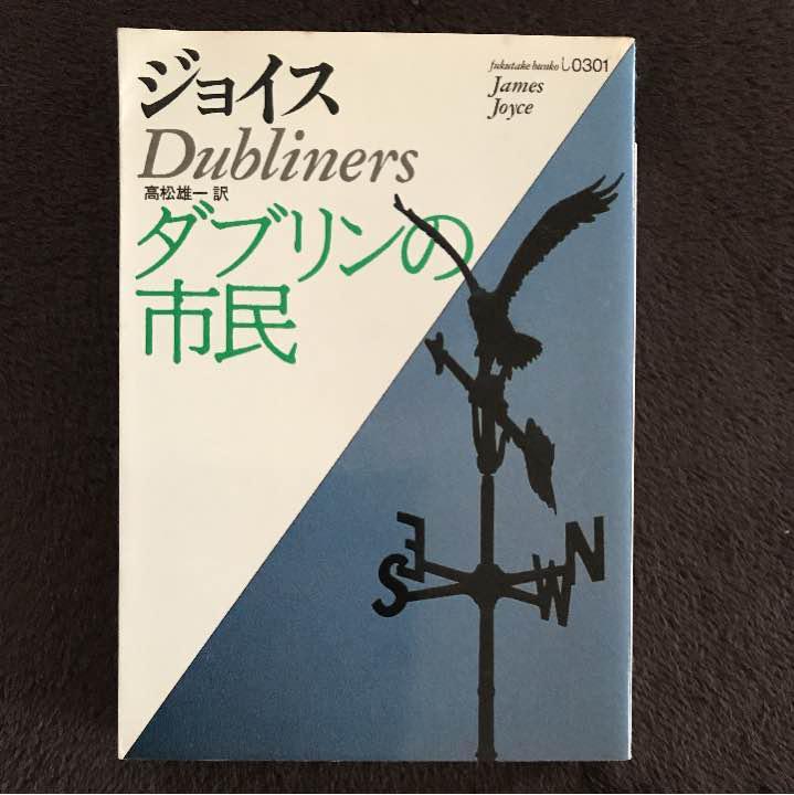 メルカリ - 高松雄一訳 ジョイス「ダブリンの市民」福武文庫 【文学 ...