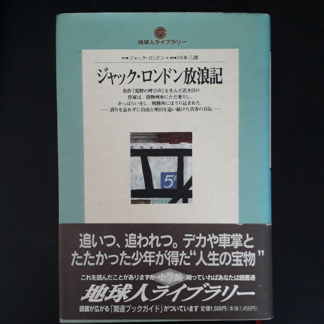 ジャック・ロンドン - Jack London - JapaneseClass.jp