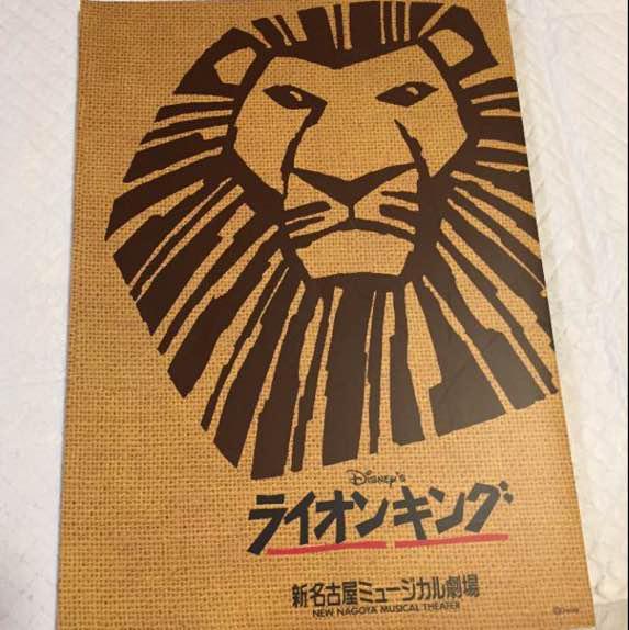 ライオン キング 名古屋
