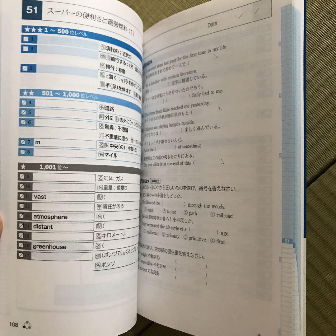 メルカリ - 速読英単語 必修編 クイックチェック 【参考書】 (¥500 ...