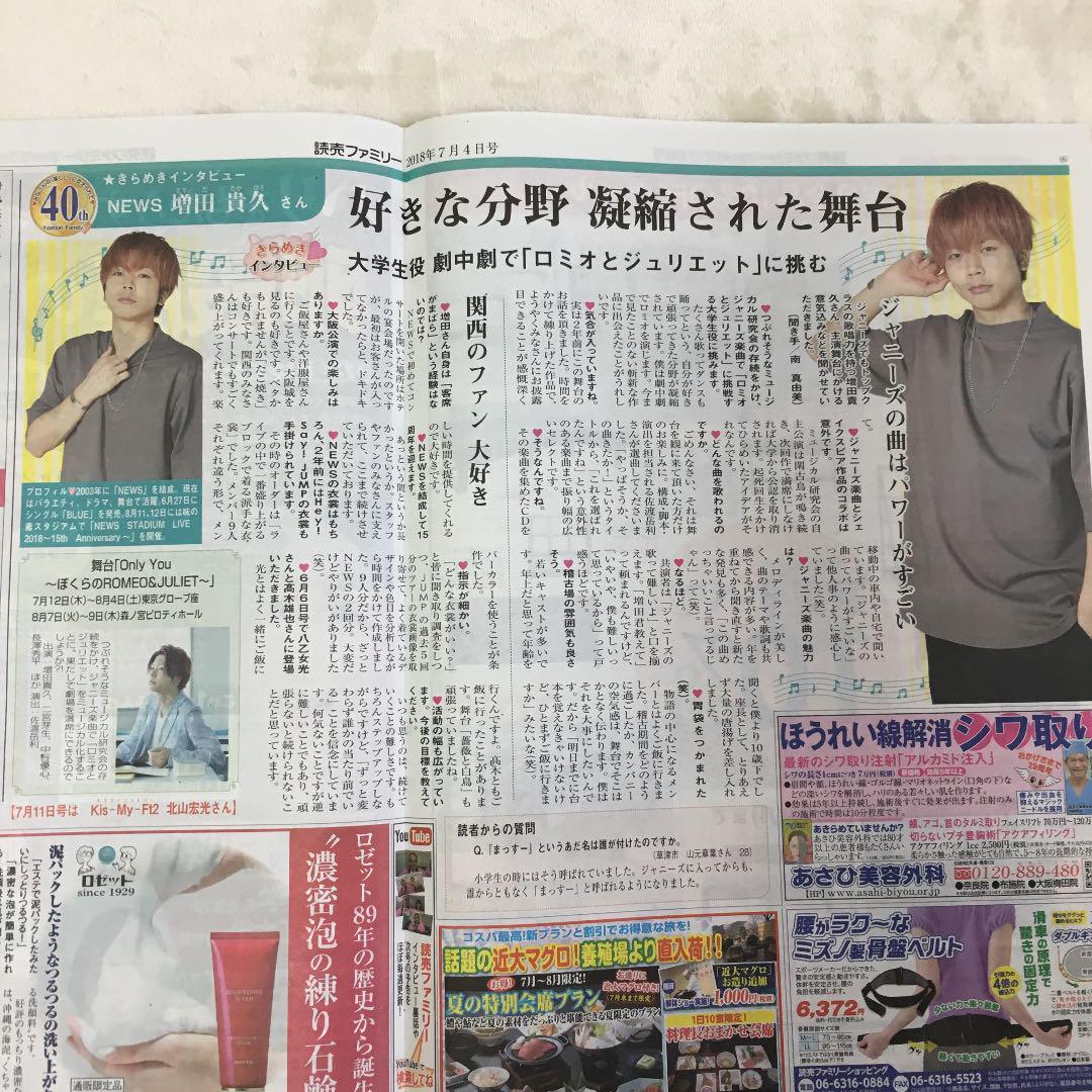 読売ファミリー 増田貴久(¥888) , メルカリ スマホ��ん�ん フリマアプリ