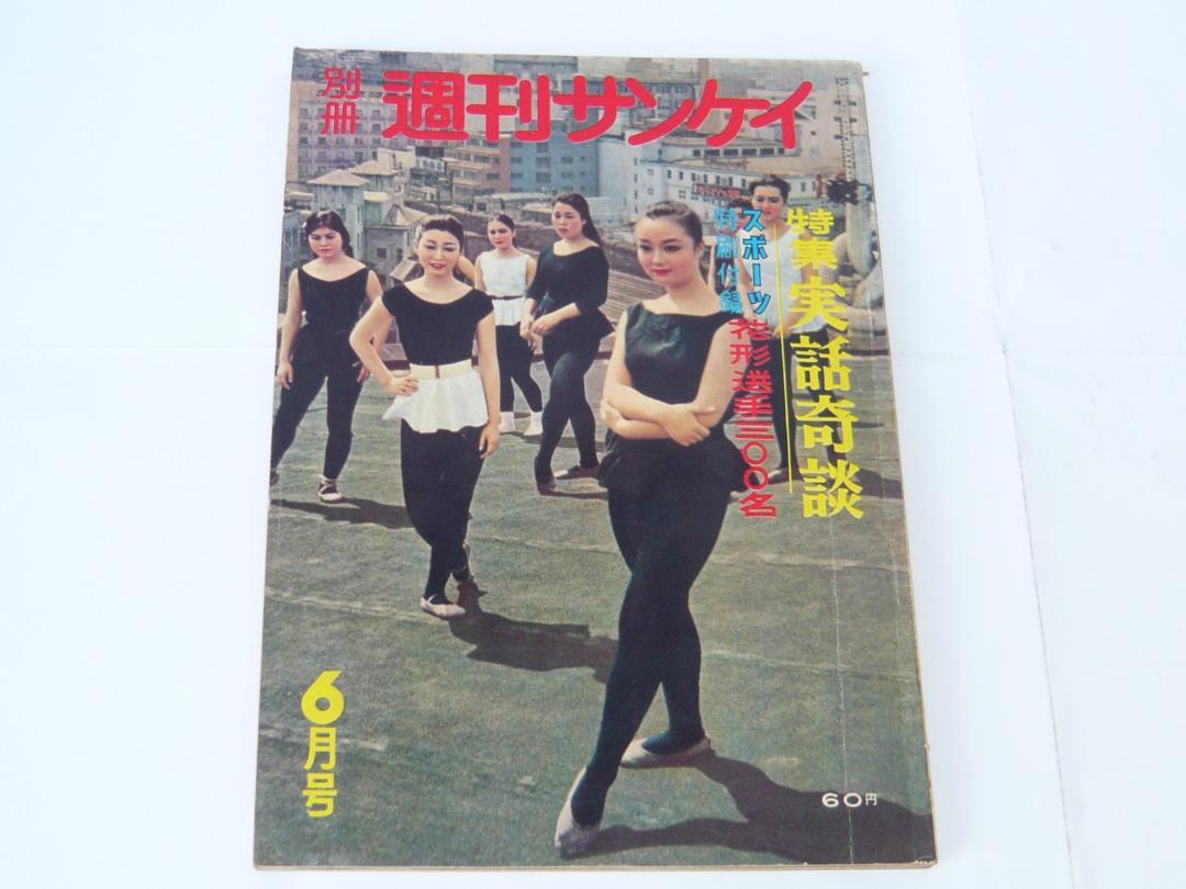 メルカリ - 別冊週刊サンケイ『特集実話奇談』昭和33年(1958年)6月 ...