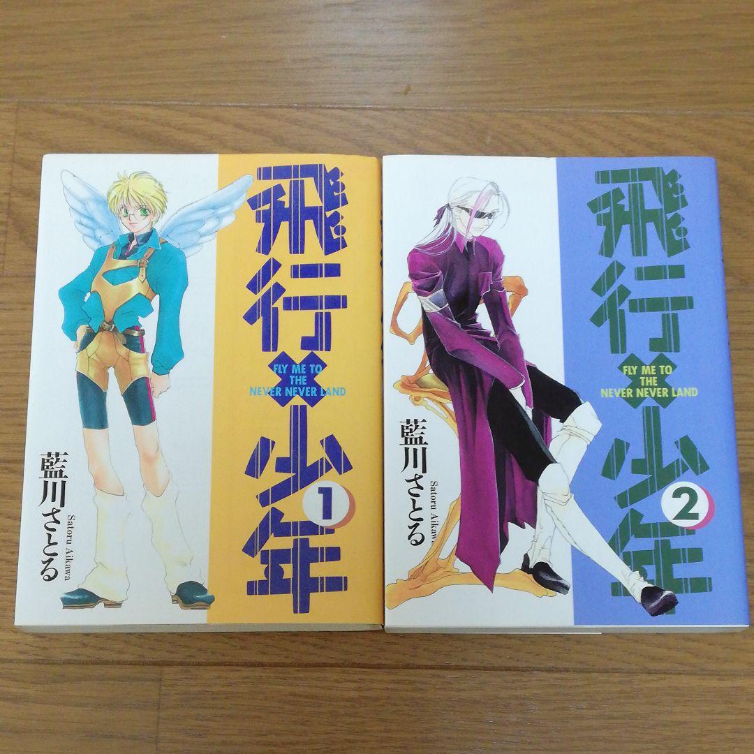 メルカリ - 藍川さとる 飛行少年1〜2 【女性漫画】 (¥480) 中古や未 ...