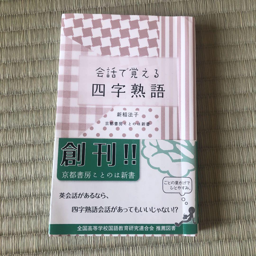 法子 新稲
