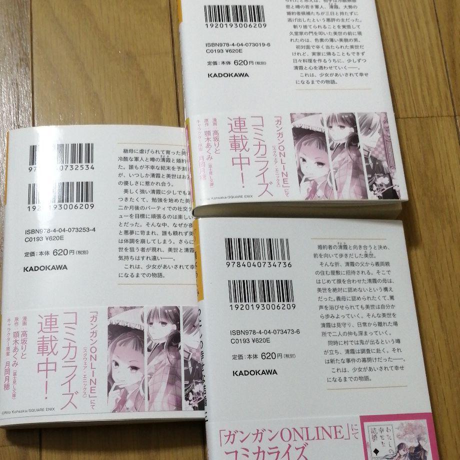 私 の 幸せ な 結婚 小説 4 巻