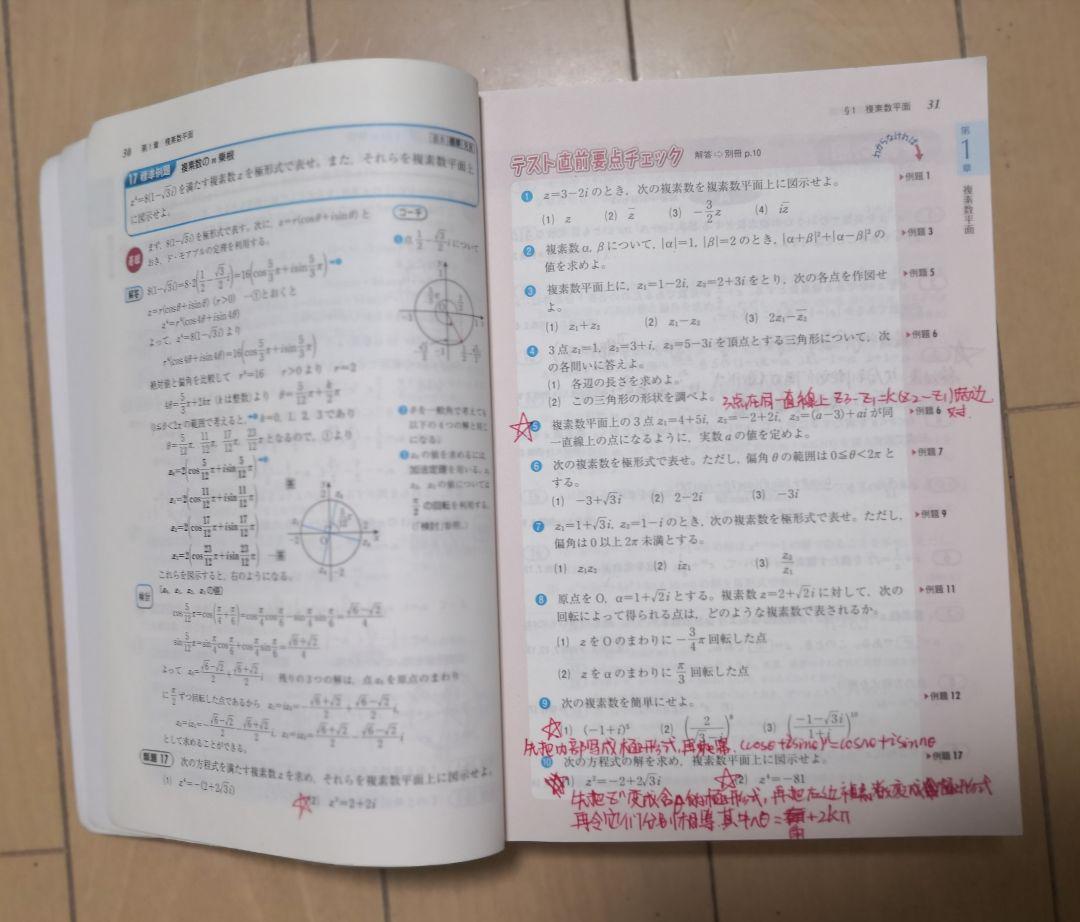 し 数学 理解 やすい 数学ができないあなたに伝える、数学ができるようになるための6つのステップ