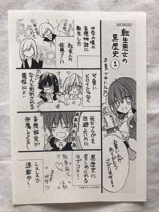 転生 悪女 の 黒 歴史 小説