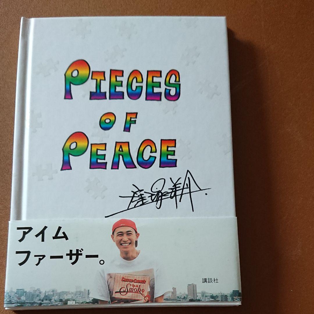 メルカリ - 美品 窪塚洋介 Pieces of peace 【アート/エンタメ】 (¥300 ...