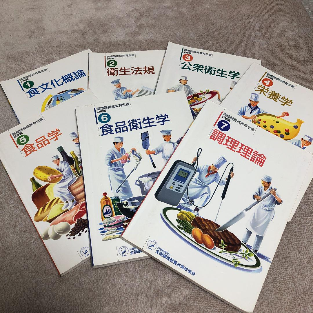 メルカリ - 調理師養成教育全書 調理師免許 【ノンフィクション/教養 ...