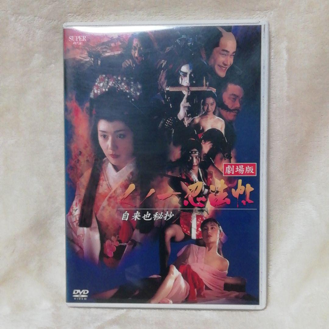 メルカリ - 【DVD】くノ一忍法帖 劇場版 自来也秘抄 【外国映画 ...