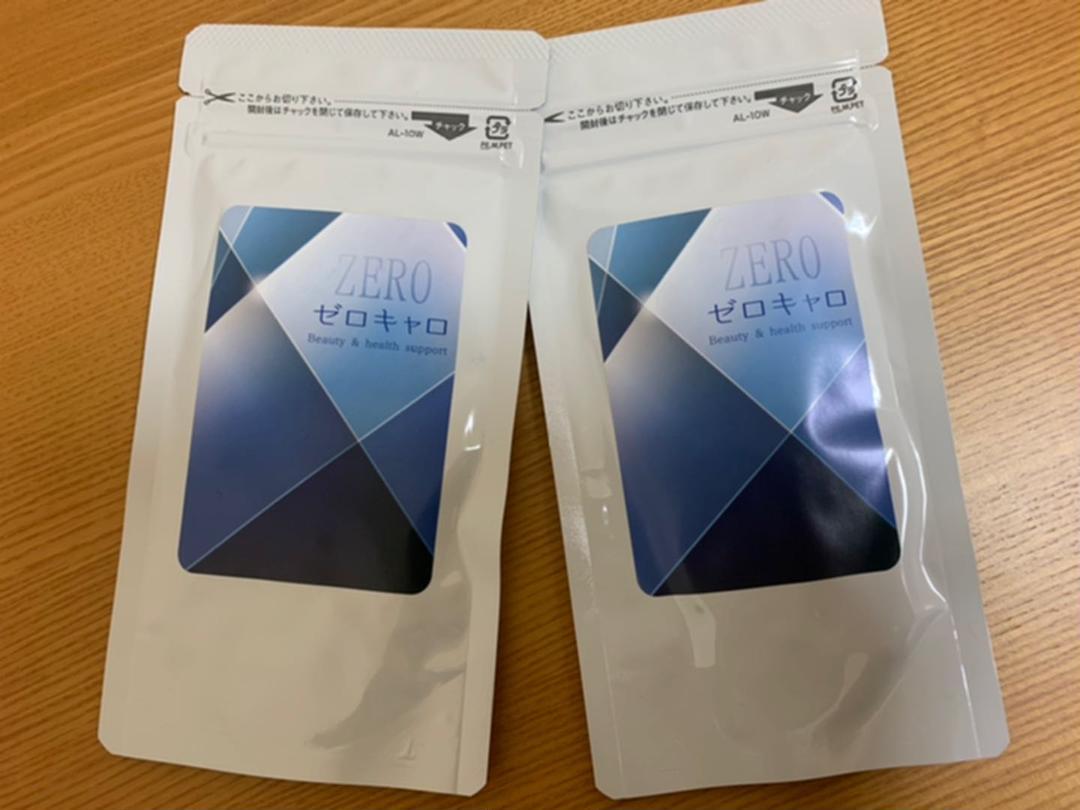 メルカリ - ゼロキャロ 2袋 【ダイエット食品】 (¥4,900) 中古や未使用 ...