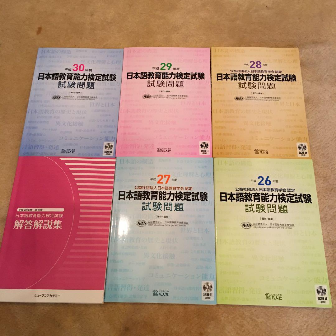 試験 日本 語 教育 能力