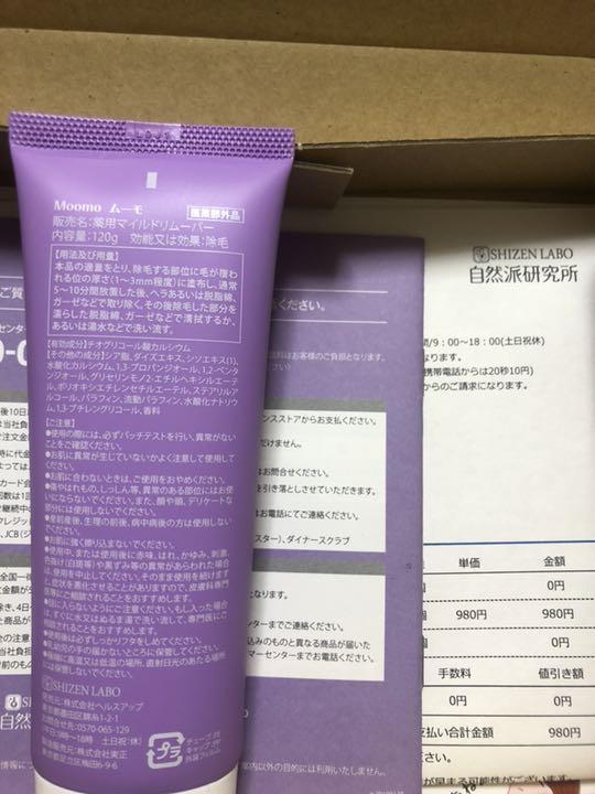 ムーモ 980円