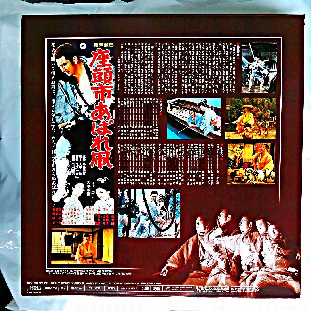 メルカリ - LD 座頭市あばれ凧 【DVD/ブルーレイ】 (¥1,800) 中古や未 ...