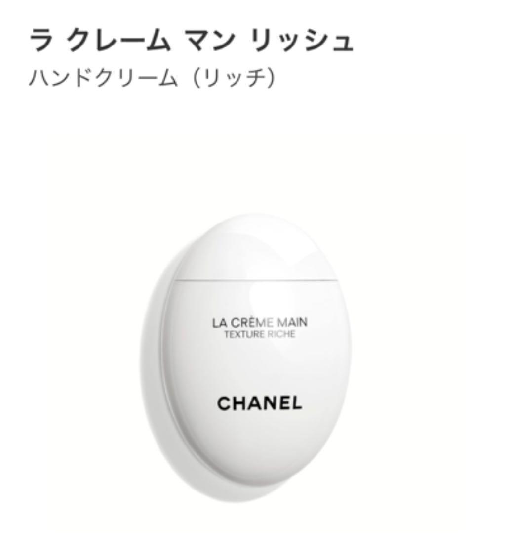 buy online 5676d d7ace CHANEL☆ シャネル ハンドクリーム(¥4,500) - メルカリ スマホでかんたん フリマアプリ