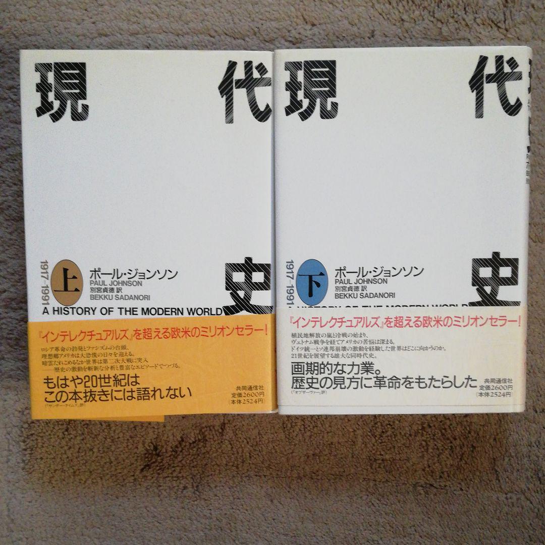 メルカリ - ポール・ジョンソン 現代史 上下巻2冊セット 別宮貞徳訳 ...