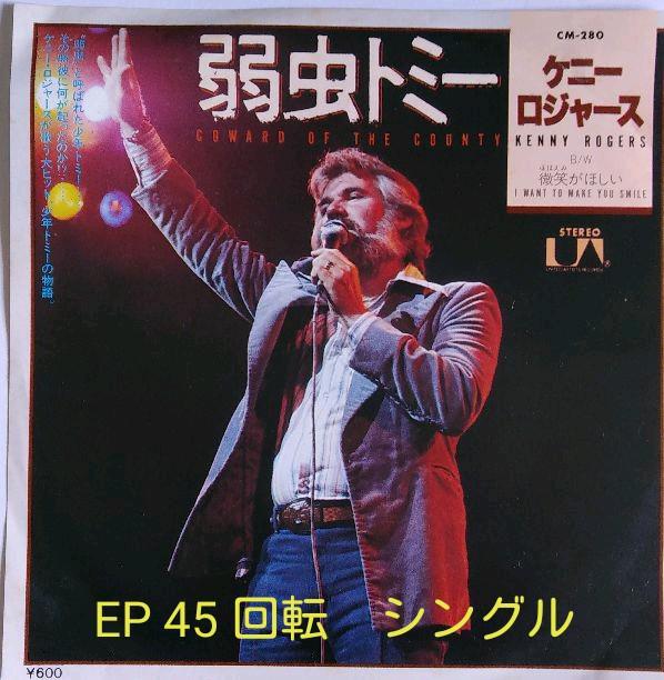 メルカリ - EP レコード ケニー・ロジャース「弱虫トミー」 【洋楽 ...