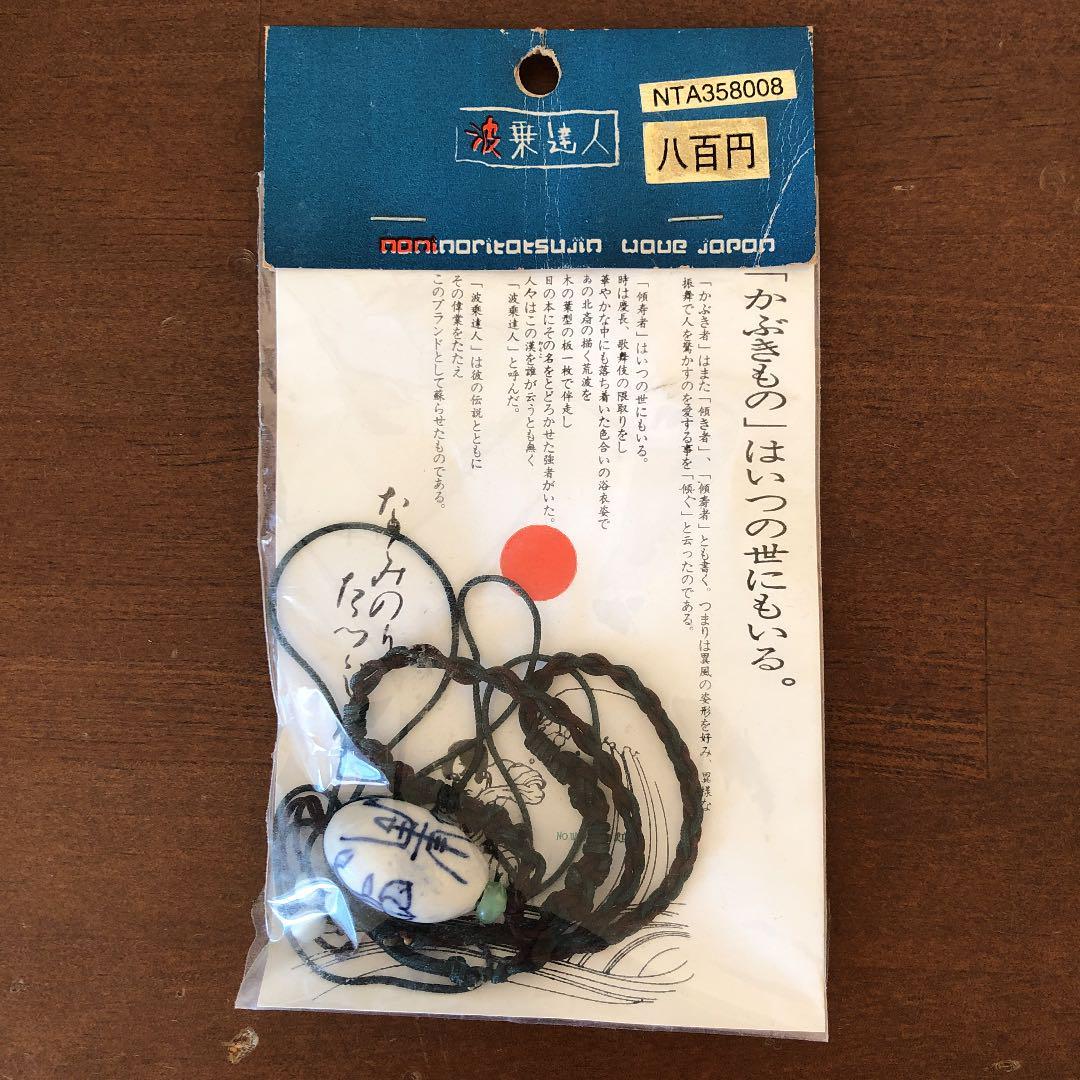 メルカリ - 波乗達人 ミサンガ ストラップ (¥300) 中古や未使用のフリマ