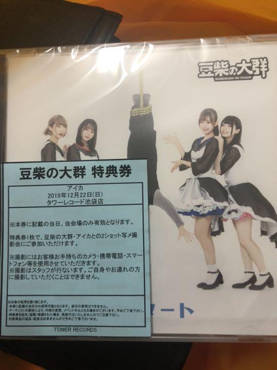豆柴の大群 22日 アイカ 特典券(¥1,444) , メルカリ スマホでかんたん フリマアプリ