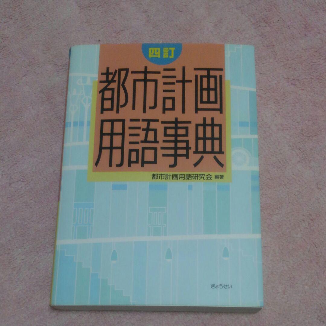 メルカリ - 都市計画用語事典 【人文/社会】 (¥599) 中古や未使用のフリマ