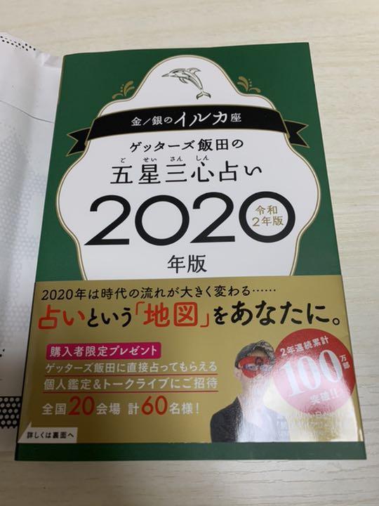 ゲッターズ 飯田 の 五星 三 心 占い 2020 年版 金 銀 の イルカ 座