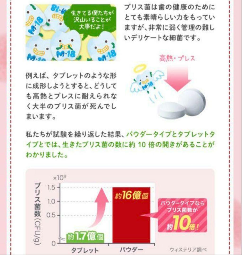 歯磨き粉 ブリス 菌