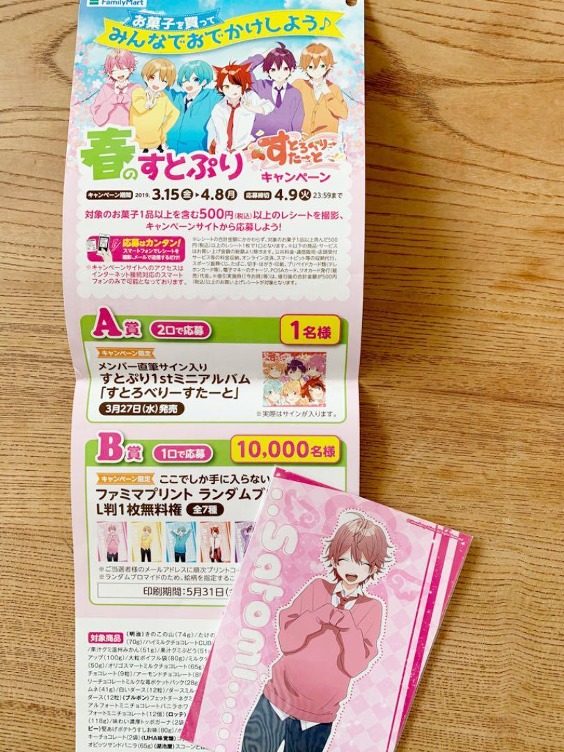 す と ぷり 通販 サイト