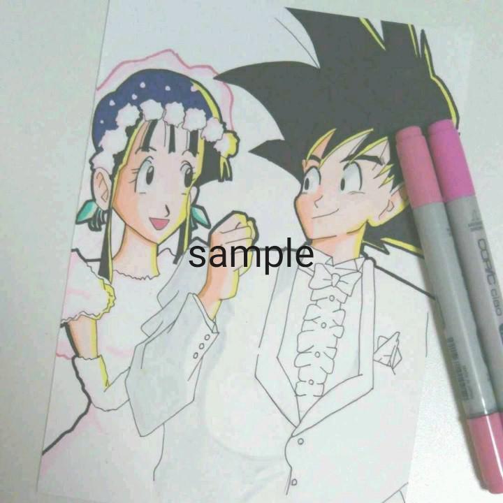 メルカリ ドラゴンボール 悟空とチチ 結婚式 手描き イラスト
