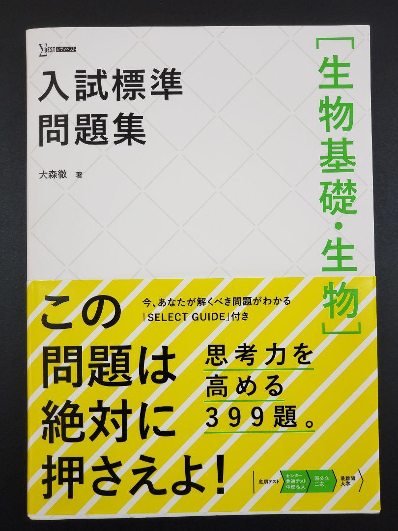 メルカリ - 【新品未使用】入試標準問題集[生物基礎・生物] 【参考書 ...