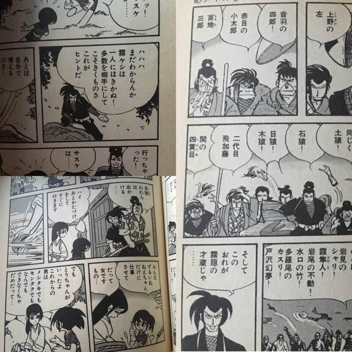 メルカリ - 白土 三平 サスケ 7、8巻 【少年漫画】 (¥900) 中古や未 ...
