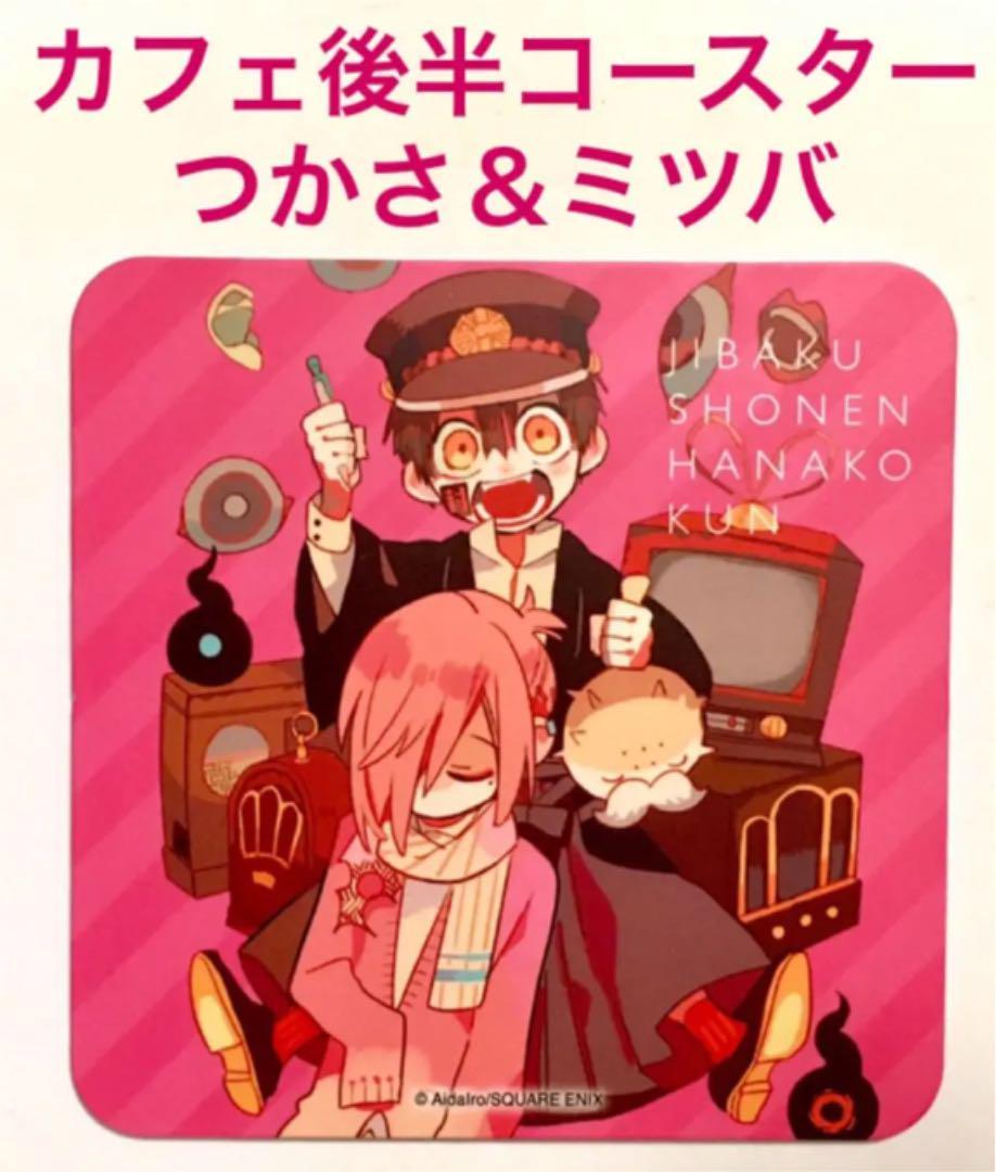花子 くん 漫画 最 新刊