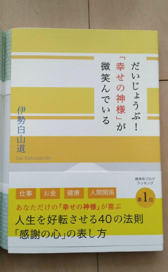 ブログ 伊勢白山道 伊勢白山道リーマンの嘘を、三重県神宮司庁が証明しました。