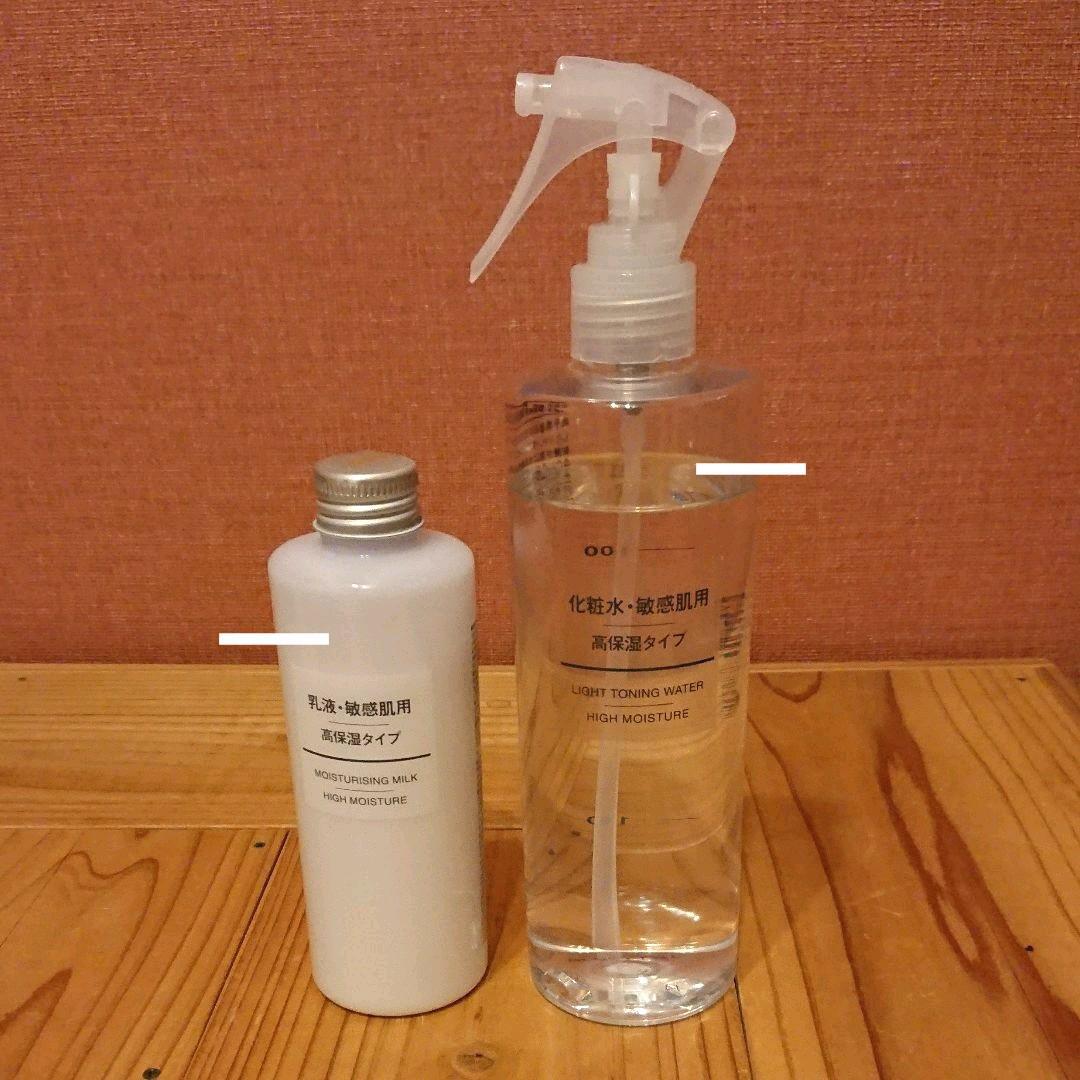 無印良品 化粧水 乳液 敏感肌・高保湿タイプ(¥1,500) , メルカリ スマホでかんたん フリマアプリ