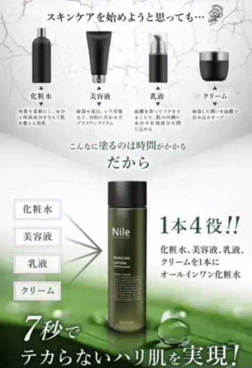 メンズ 化粧 水