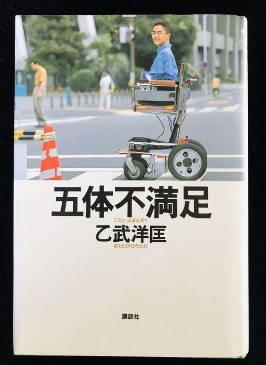 メルカリ - 五体不満足 乙武洋匡著 【ノンフィクション/教養】 (¥450 ...